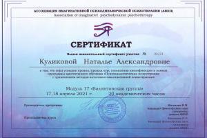Сертификат об участии в балинтовской группе