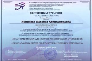 Сертификат об участии в III конференции АИПП