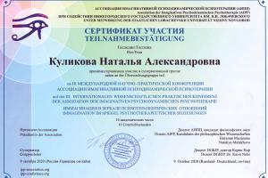 Сертификат об участии в супервизорской группе